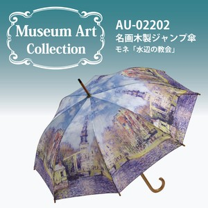 Famous Painting Wooden One push Umbrellas Waterside Umbrella Wooden One push Umbrellas