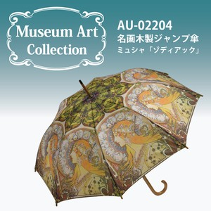 Famous Painting Wooden One push Umbrellas Dear Umbrella Wooden One push Umbrellas