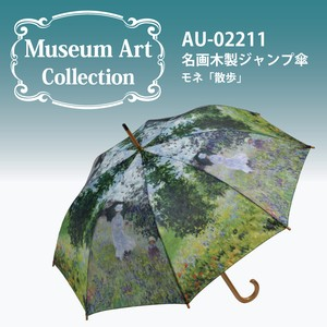 Famous Painting Wooden One push Umbrellas Walk Umbrella Wooden One push Umbrellas