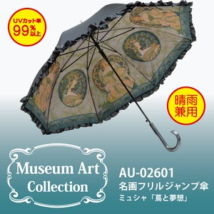 Famous Painting Frill One push Umbrellas UV Cut All Weather Umbrella