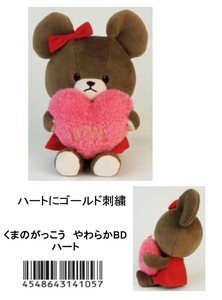 Soft Toy The Bear's School Soft Heart