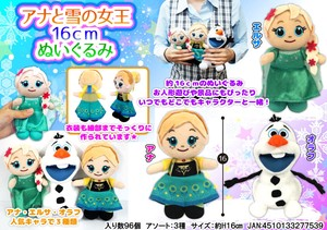 Frozen Soft Toy
