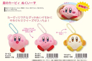 Soft Toy squishy Squeeze Kirby of the Stars