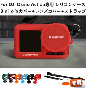 For DJI OSMO Action用シリコン保護カバー/ケース OSMO Action保護シリコンケース【J258】