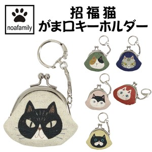 Better Fortune Cat Coin Purse Key Ring