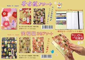 Crape Japanese Craft Medicine Notebook 3 Colors Assort