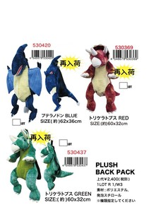 Dinosaur Soft Toy Backpack Backpack