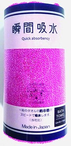 Moment Water Absorption Bathing Towel Dark Pink