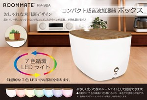 ROOMMATE コンパクト超音波加湿器 ボックス RM-92A