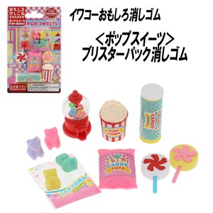 IWAKO Erasers Pop Sweets Blister Pack Eraser