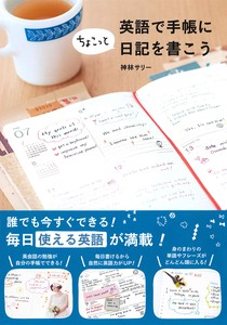 English Notebook Diary