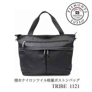 Water-Repellent Light-Weight Nylon Twill Way Overnight Bag