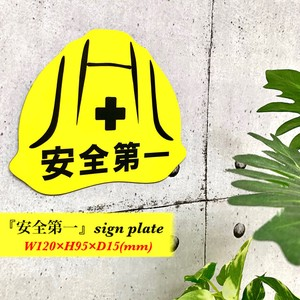 Safety Helmet Plate Ornament