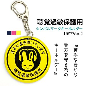 Protection Chinese Characters Acrylic Key Ring 50mm