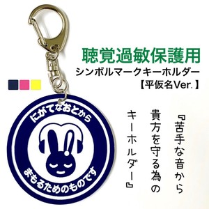 Protection Hiragana Acrylic Key Ring 50mm