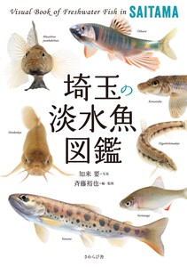 Saitama Freshwater Fish Encyclopedia
