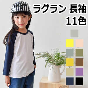 11 Colors Plain Long Sleeve T-shirt Kids Children's Clothing