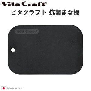 Craft Antibacterial Chopping Board Black