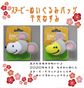 Snoopy Soft Toy Badge Zodiac Mouse