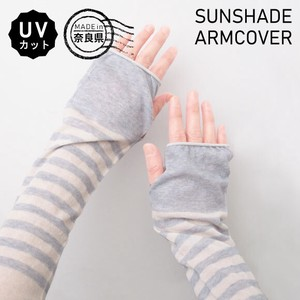 Gauze Arm Cover UV Cut Botanical Organic Cotton