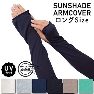Arm Cover Long UV Cut Cool Cotton Material