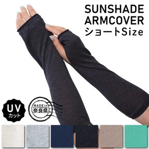 Arm Cover Short UV Cut Cool Cotton Material