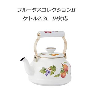 Kettle Collection IH Supported Fuji Enamel
