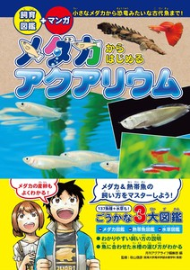 Breeding picture book + manga Aquarium starting with medaka