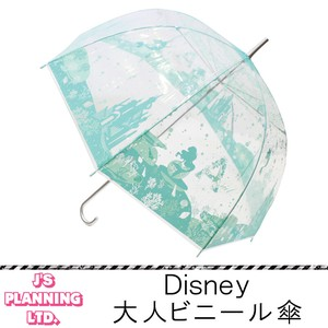 Rain Adult Vinyl Umbrella Ariel