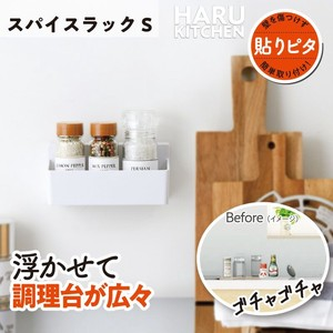 Haru Spice Rack S (Magic Sticker)