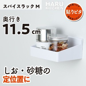 Haru Spice Rack M (Magic Sticker)
