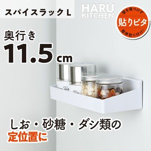 Haru Spice Rack L (Magic Sticker)