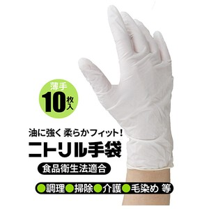 Thin Glove 10 Pcs