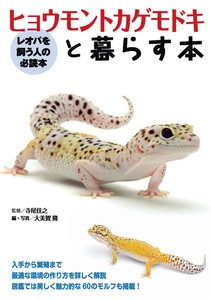 Book to live with leopard gecko
