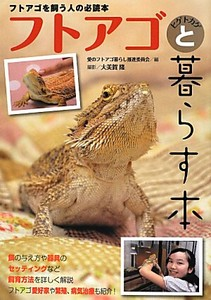 A book that lives with a bearded lizard