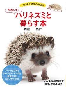 A book with a cute hedgehog