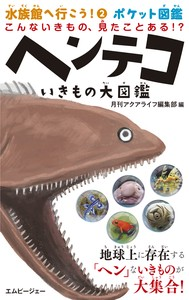 Henteco Ikimono Encyclopedia