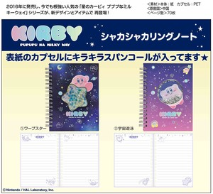 Kirby of the Stars Milky Way Ring Notebook