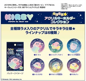 Kirby of the Stars Milky Way Glitter Acrylic Key Ring Collection