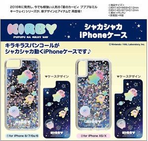 Kirby of the Stars Milky Way iPhone Case