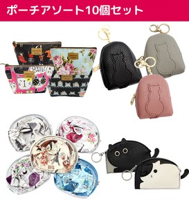 Lucky Bag Pouch Set of Assorted