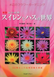 New edition: The world of waterlily and lotus