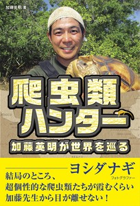 Reptile hunter Hideaki Kato goes around the world
