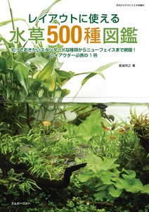 500 kinds of aquatic plants which can be used for layout