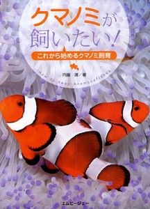 I want to keep anemone fish!