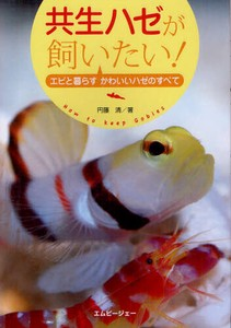I want to keep a symbiotic goby!