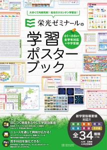 Study Poster Book