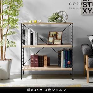【CONELL】幅83cm 3段シェルフ ラック オープンシェルフ 本棚 収納棚 スチール 木製 棚