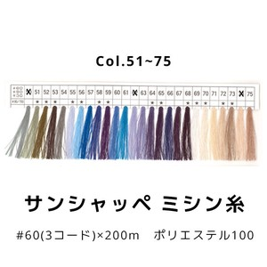 Sunshappe Threads for Sewing Machine No 60