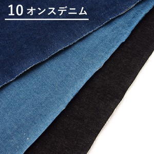Fabric Plain Ounce Denim Indigo 3 Colors 10cm